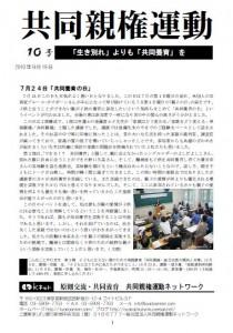 会報:共同親権運動 第10号