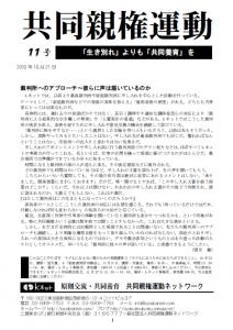 会報 :共同親権運動 第11号