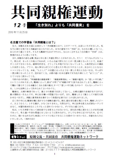 会報 :共同親権運動 第12号