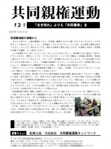 会報 :共同親権運動 第13号