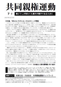 共同親権運動 会報 7号