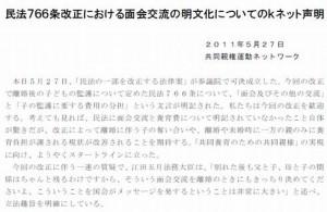 民法766条改正における面会交流の明文化についてのkネット声明