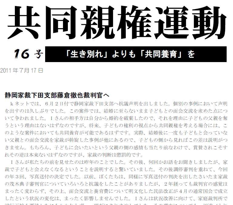 共同親権運動会報 第16号
