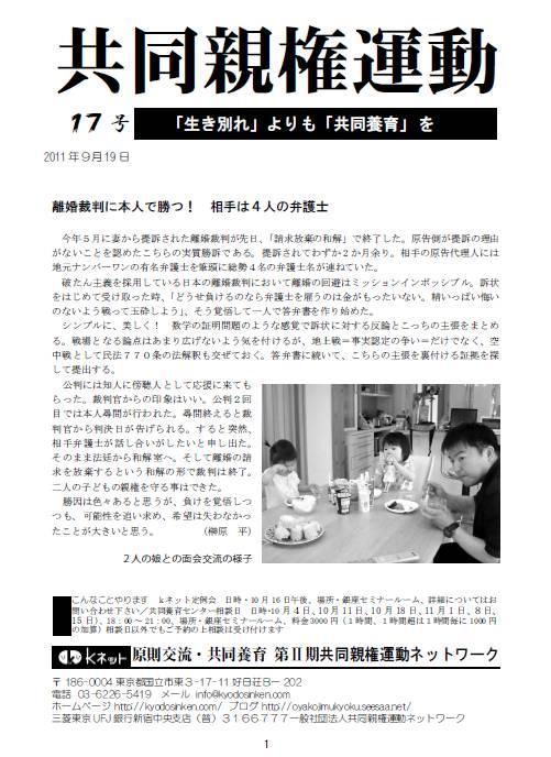共同親権運動 会報 第17号
