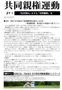 「共同親権運動」21号