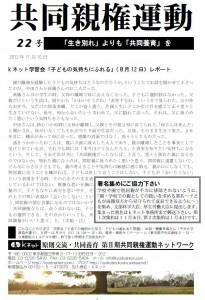 会報 共同親権運動 第22号