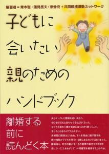 『子どもに会いたい親のためのハンドブック』