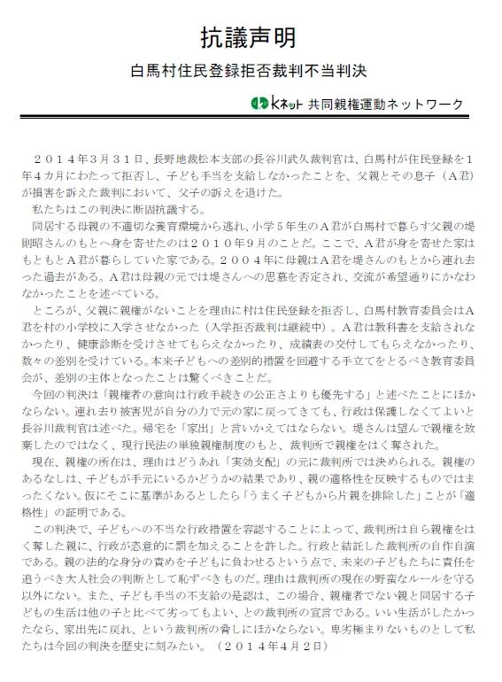 白馬村住民登録拒否裁判不当判決
