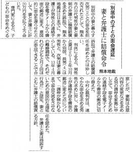 別居中、子どもとの面会妨げ 弁護士に賠償命令 20150401熊本日日新聞