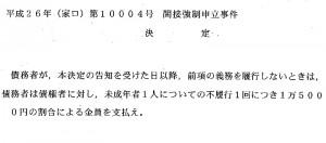 kansetsu_kyousei_201509