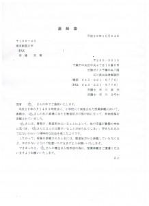 授業参観2014.10.24